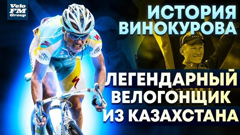 История Александра Винокурова Призера Тур де Франс Чемпиона Мира и Олимпийского Чемпиона