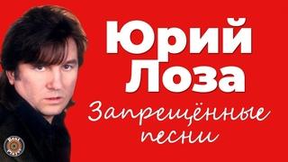Юрий Лоза - Запрещённые песни (Альбом 2004) / ЛУЧШИЕ РУССКИЕ ХИТЫ