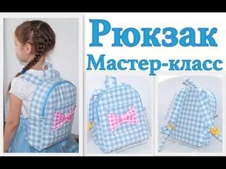 Как сшить рюкзак своими руками. Мастер-класс. Детский рюкзачок #DIY How to sew bag / Tutorial