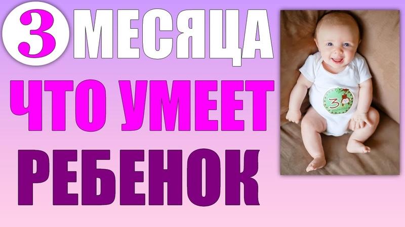 Развитие ребенка в 3 месяца Что ДОЛЖЕН УМЕТЬ ребенок в 3 месяца жизни
