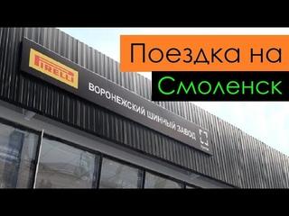 Завод Pirelli. Поездка на Смоленск. Перевозчик РФ