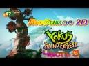 Yokus Island Express Классное 2D привет от Raymanа прохождение.Часть 5