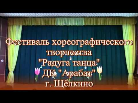Фестиваль хореографического творчества Радуга танца ДК Арабат г Щёлкино