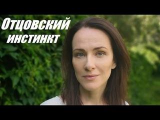 Фильм покорил миллионы, русская мелодрама, Отцовский инстинкт
