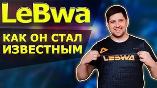 LEBWA Дмитрий Палащенко - Как Он Стал Известным!