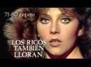 Богатые тоже плачут 71 80 серии из 122 Мексика 1979