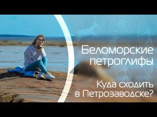 Беломорские петроглифы I Куда сходить в Петрозаводске