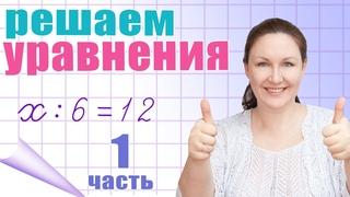 Решение простых уравнений. Что значит решить уравнение Как проверить решение уравнения