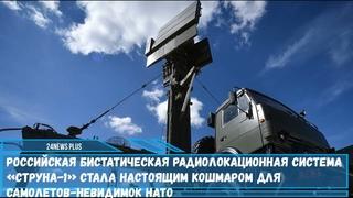Наибольших успехов против стелс-истребителей добилась Россия