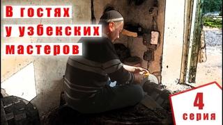 """Как мастера делают нож пчак своими руками (1-ая серия)    """"В гостях у узбекских мастеров""""  """