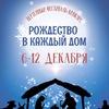 Вертепный фестиваль «РОЖДЕСТВО В КАЖДЫЙ ДОМ»!