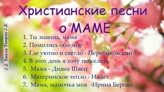 ♪♪🔔 Христианские песни о МАМЕ - Хвала творцу