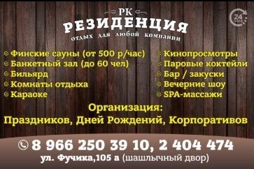 Банкетный зал, бар, спорт-бар, караоке-бар, бильярдный клуб «Резиденция» - Вконтакте