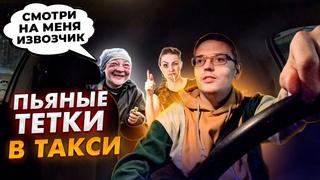 Пьяные пассажирки в такси. Яндекс такси эконом Новосибирск. Требуют внимания и сервиса!