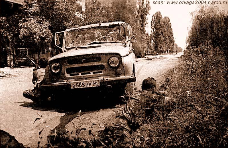 Пораженный осколками фугаса УАЗик. При обстреле из засады десант ВОВД занял круговую оборону и при помощи сил оцепления быстро подавил огонь боевиков. Чечня, 20 августа 2000 года