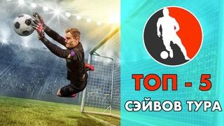 🔥 Топ 5 сэйвов | 1 тур | Весенний кубок 2021 | Интер лига