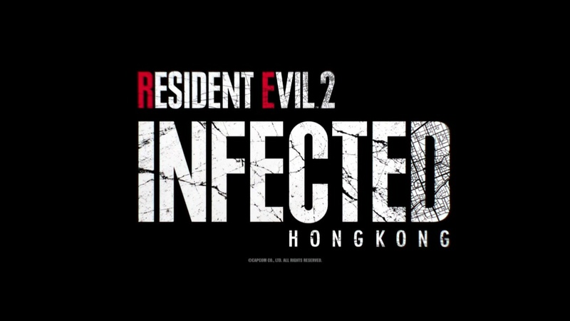 Resident Evil 2: Infected Hong Kong Teaser 初回預告