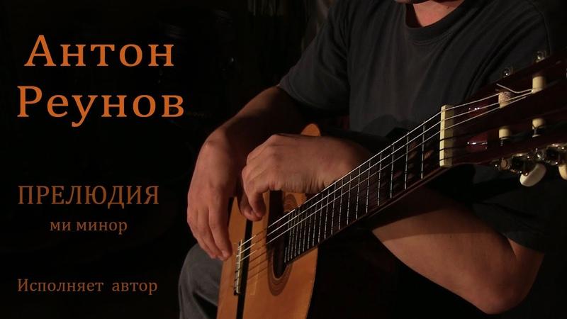 Инструмент в руках виртуоза Антон Реунов Прелюдия ми минор