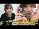 生田衣梨奈(モーニング娘。'20) が、JAPAM JAM 2020で販売予定だったオリジナルグッズをご紹介!!
