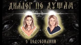Диалог по Душам. Олеся Мартынова и Оксана Колесникова. О работе Подсознания #секретно_рада #сказ-ка