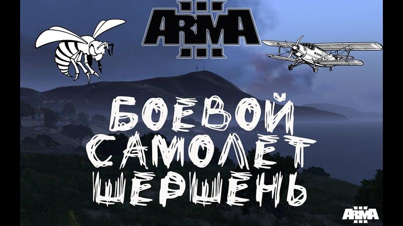Arma 3 RP №10 Самолет Шершень Смерть с небес В конце громкая стрельба аккуратнее Rimas RP