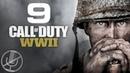 Call of Duty WW2 Прохождение Без Комментариев На Русском На ПК Часть 9 — Арденнская операция