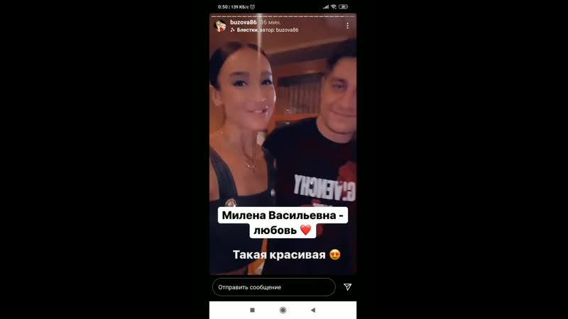 Ольга Бузова — Милена Васильевна - любовь❤️Такая красивая 😍