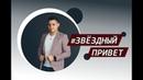 ЗвёздныйПривет - Данир Сабиров