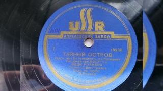 Оркестр Эдди Рознера, соло Георгий Виноградов-Тайный остров танго