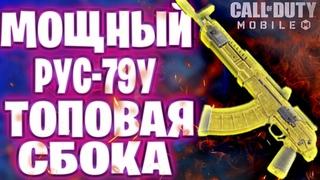 МОЩНЫЙ РУС-79У ЛУЧШАЯ СБОРКА CALL OF DUTY MOBILE * НОВЫЙ RUS-79U КАЛ ОФ ДЬЮТИ МОБАЙЛ