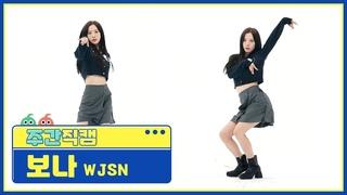 [Fancam] 210414 Weekly Idol  WJSN - UNNATURAL @ Bona