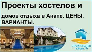 Проекты хостелов и домов отдыха в Анапе - цены, варианты.