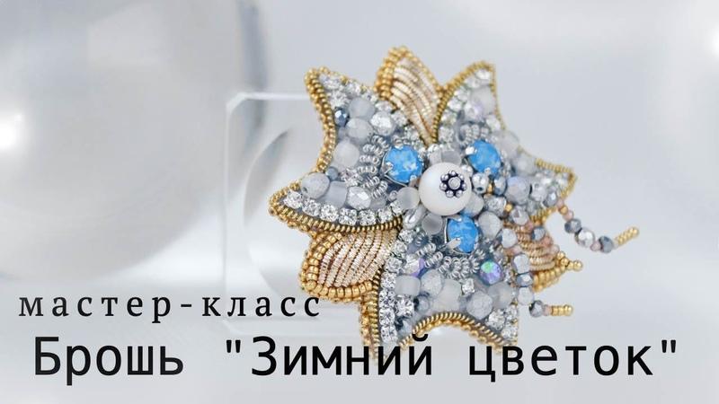 Вышивка бисером вышивка трунцалом Объемная вышивка Брошь из бисера Цветок Embroidery tutorial DIY