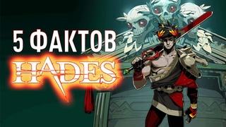 5 фактов о Hades