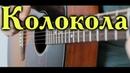 Одна из самых красивых дворовых песен на гитаре. Колокола (а ты опять сегодня не пришла) Фингерстайл