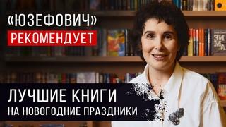 «Юзефович» рекомендует. Лучшие книги на новогодние праздники