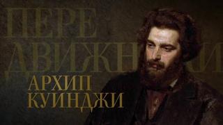 АРХИП КУИНДЖИ. Передвижники