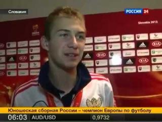 Юношеская сборная России по футболу - чемпион Европы! Так держать!