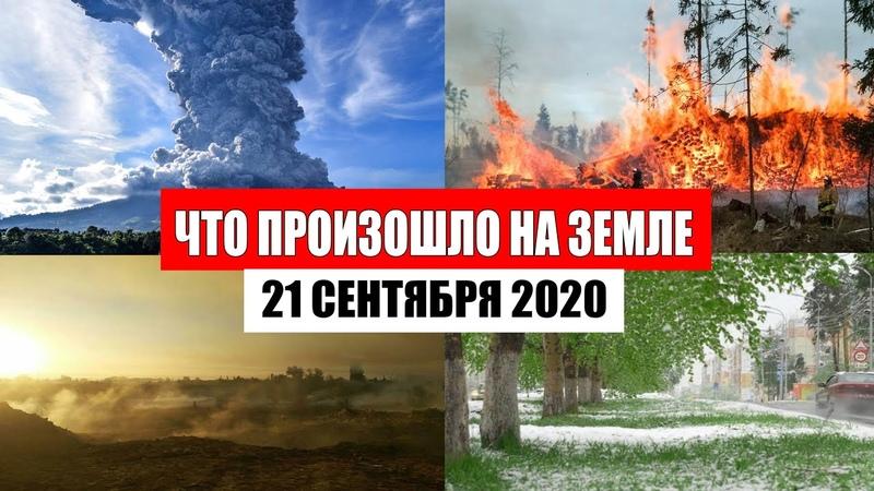 Катаклизмы за день 21 сентября 2020 пульс земли месть природы событие дня гнев земли боль планеты