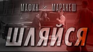 Мафик & Маракеш - Шляйся (КЛИП С ОФИЦИАЛЬНОГО КАНАЛА)