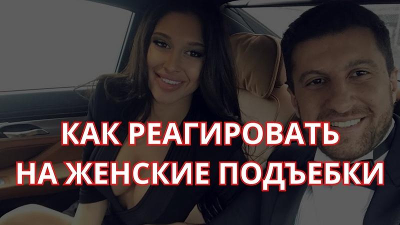 Амиран Сардаров Как реагировать на женские подъебки