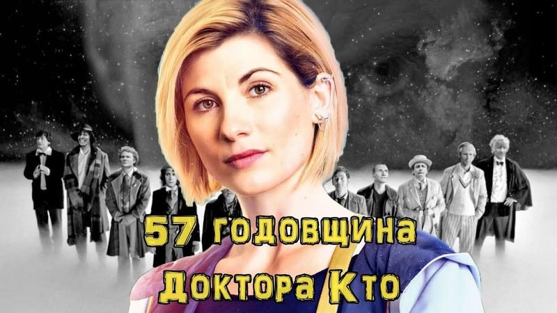 57 годовщина Доктора Кто День Рождения Доктора Кто