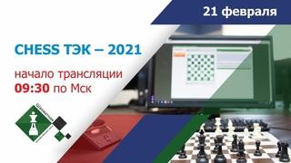 ШАХМАТНАЯ ОНЛАЙН БИЗНЕС-ЛИГА – 2021: турнир CHESS ТЭК – 2021