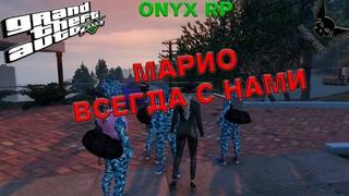 GTA5 ONYX RP! МАРИО ВСЕГДА С НАМИ!!!!