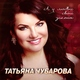 Татьяна Чубарова - Любовь-самолёт