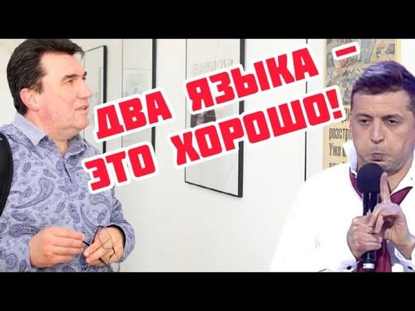 Секретарь Совбеза Украины согласился дать воду в Крым и ввести второй государственный язык