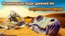 Окаменевшие люди древний лес и мумии динозавров