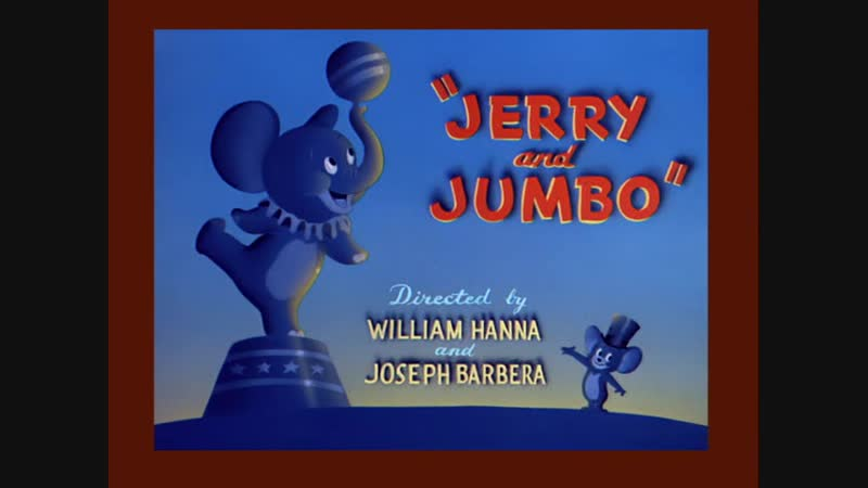 074 - Джерри и Джумбо