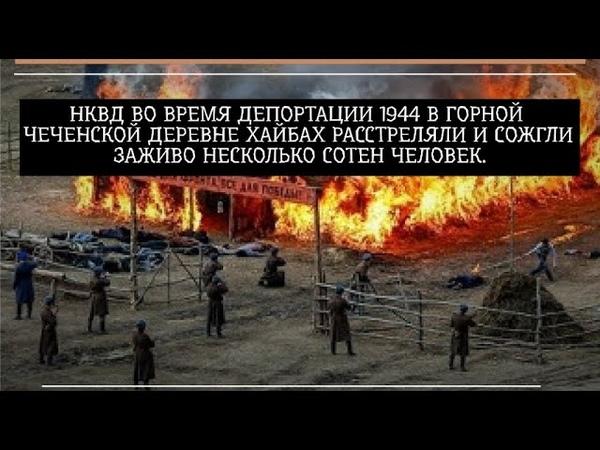 Массовое убийство жителей сотрудниками НКВД в горном ауле Хайбах в 1944 году