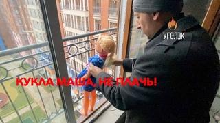 Кукла Маша, не плачь! Борьба с застройщиком за безопасные ограждения на окнах
